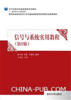 信号与系统实用教程 (第2版)