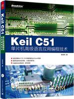 Keil C51单片机高级语言应用编程技术