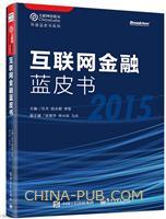 互联网金融蓝皮书(2015)(china-pub首发)