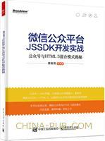 微信公众平台JSSDK开发实战――公众号与HTML5混合模式揭秘
