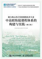 能力核心的计算机网络技术专业中高职衔接课程体系的构建与实践(修订版)
