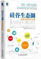 (www.wusong999.com)硅谷生态圈:创新的雨林法则