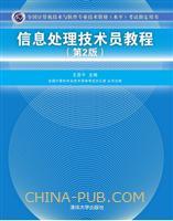 信息处理技术员教程(第2版)
