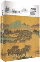 中国画大师经典佳作赏析:明代(精彩局部放大版)