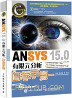 ANSYS 15.0有限元分析自学手册