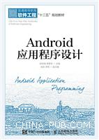 Android应用程序设计