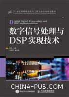 数字信号处理与DSP实现技术