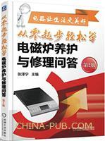 从零起步轻松学电磁炉养护与修理问答(第2版)