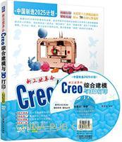 新工业革命:Creo综合建模与3D打印