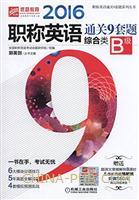 2016职称英语通关9套题(综合类B级)(第3版)
