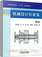 机械设计作业集(第2版)