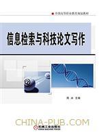 信息检索与科技论文写作