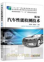 汽车性能检测技术(第2版)
