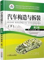 汽车构造与拆装(下)(第2版)