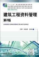 建筑工程资料管理-第2版