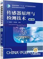 传感器原理与检测技术-第2版