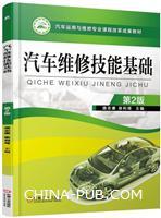 汽车维修技能基础-第2版