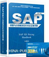 SAP 销售与分销模块定价完全实施手册-SAP SD Pricing Handbook
