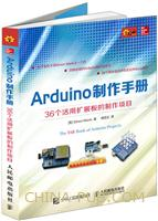 Arduino制作手册:36个活用扩展板的制作项目