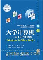 大学计算机――基于计算思维(Windows 7+Office 2010)