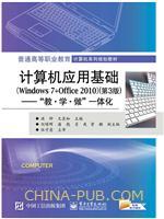 """计算机应用基础(Windows 7+Office 2010)(第3版)――""""教 学 做""""一体化"""