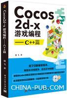 Cocos2d-x游戏编程――C++篇