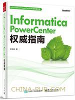 Informatica PowerCenter权威指南