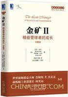 (特价书)金矿Ⅱ:精益管理者的成长(珍藏版)