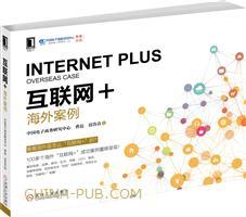 (特价书)互联网+:海外案例