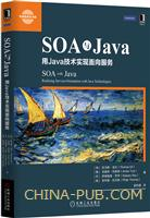 SOA 与Java:用Java 技术实现面向服务
