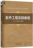 (www.wusong999.com)软件工程实践教程