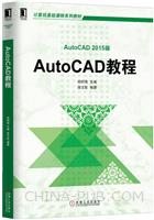 (特价书)AutoCAD教程(AutoCAD 2015版)