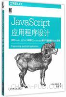 JavaScript应用程序设计:使用Node、HTML5和现代JavaScript类库打造稳健的Web应用