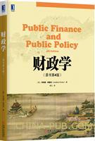 财政学(原书第4版)(china-pub首发)