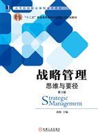 战略管理:思维与要径(第3版)(china-pub首发)