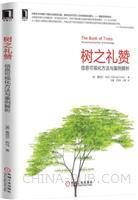 (特价书)树之礼赞:信息可视化方法与案例解析