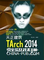 天正建筑TArch 2014完全实战技术手册