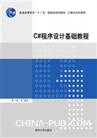 C#程序设计基础教程