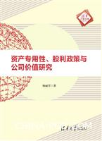 资产专用性、股利政策与公司价值研究
