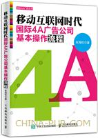 移动互联网时代国际4A广告公司基本操作流程(china-pub首发)