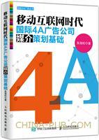 移动互联网时代国际4A广告公司媒介策划基础(china-pub首发)
