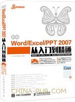 新编Word Excel PPT 2007从入门到精通