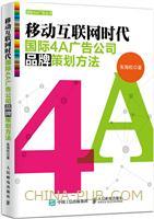 移动互联网时代国际4A广告公司品牌策划方法(china-pub首发)