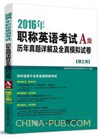 2016年职称英语考试历年真题详解及全真模拟试卷A级(理工类)