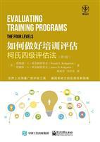 如何做好培训评估:柯式四级评估法(第3版)