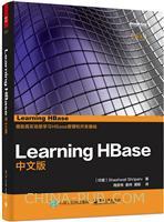 Learning HBase中文版