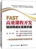 FAST高效课程开发培训师成长实践手册