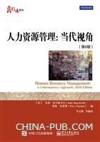 人力资源管理:当代视角(第6版)