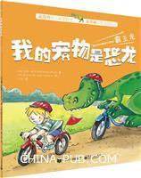 我的宠物是恐龙(1-4册)(全彩)