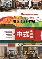 电视墙设计广场.第2季.中式电视墙